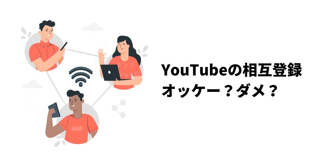 youtube-sub4sub