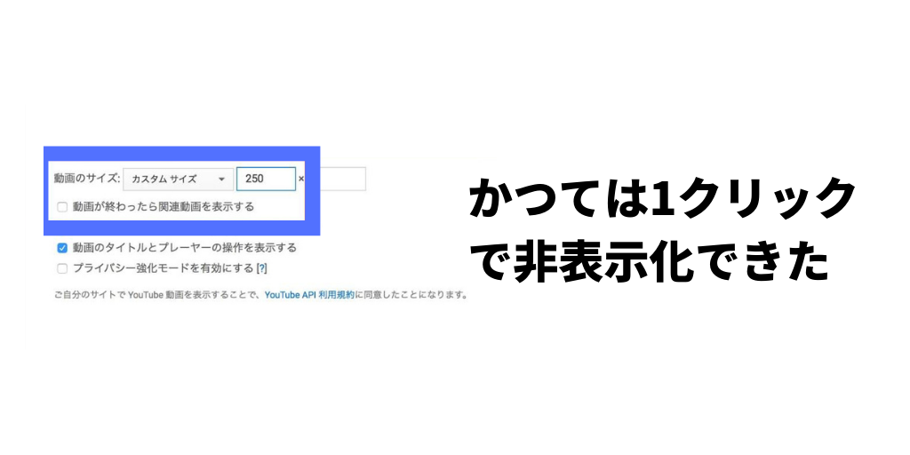 youtube-hide