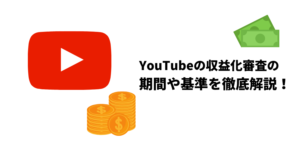 youtube-monetize-eyecatch