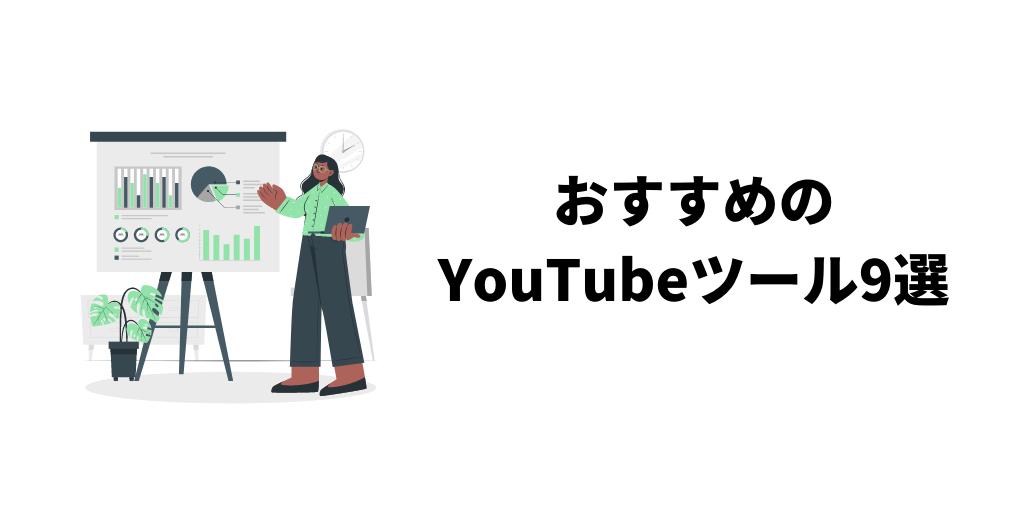 youtube-analysis-tools