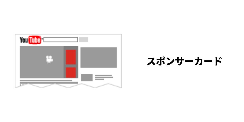 youtube-monetize-ad-sponsor