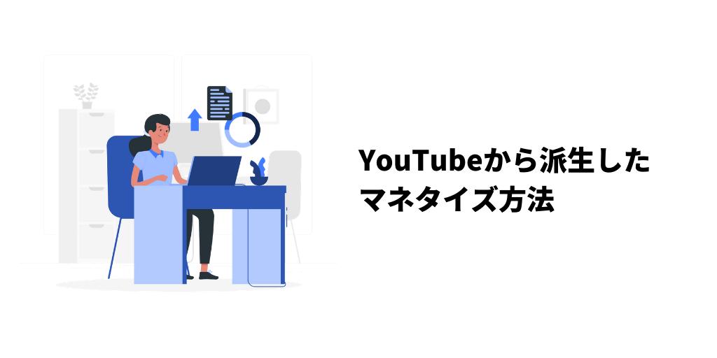 youtube-monetize-derived