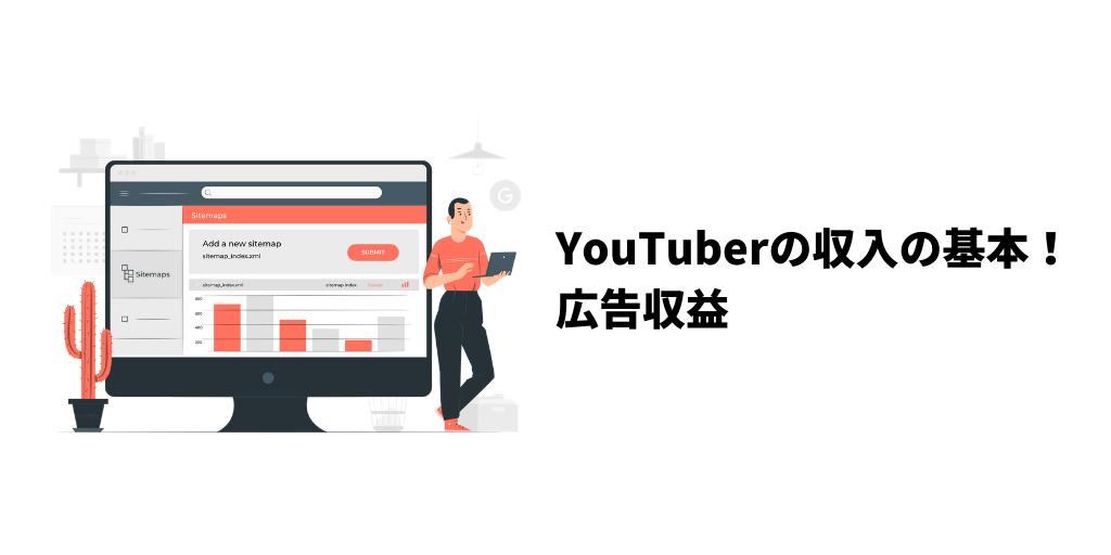 youtube-monetize-advertizing-revenue
