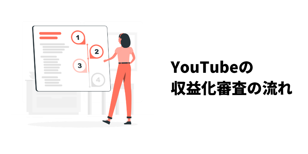 youtube-monetize-flow