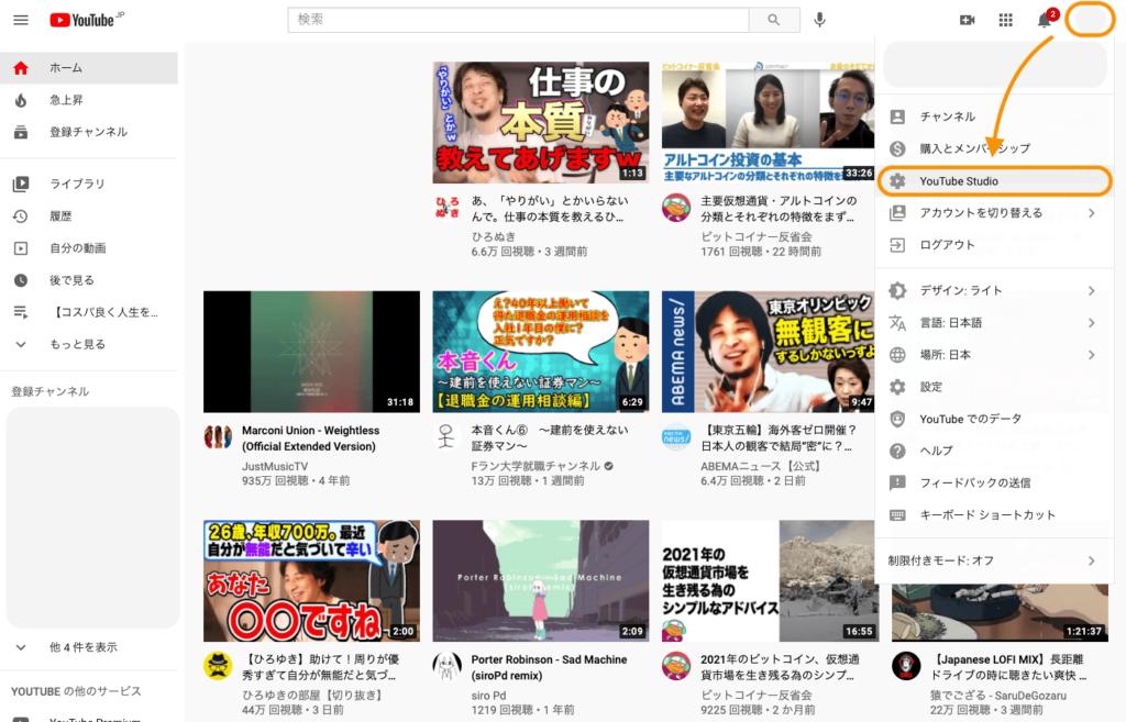 通常Youtube右からチャンネル選択後、YTStudioを指す