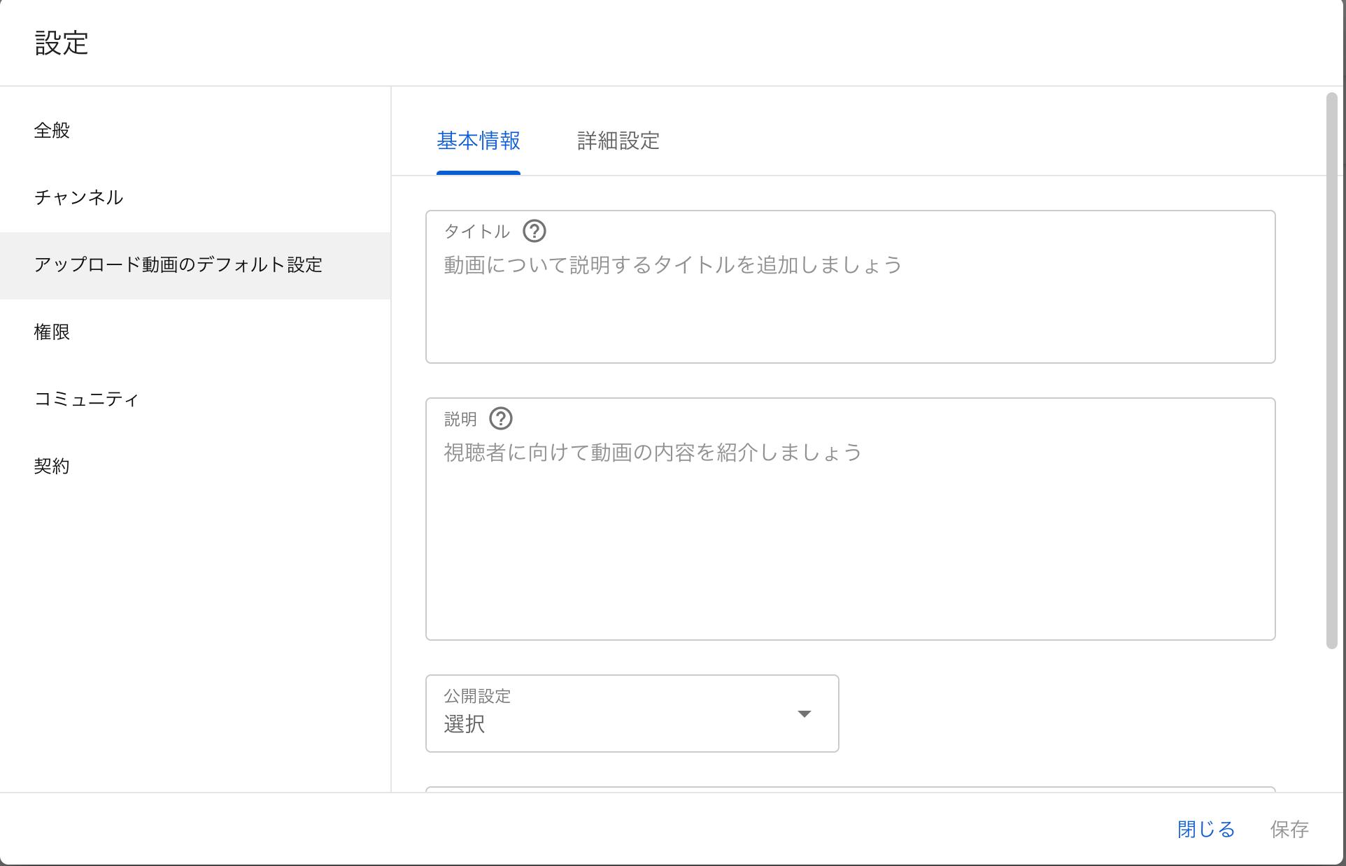youtube-default-settings