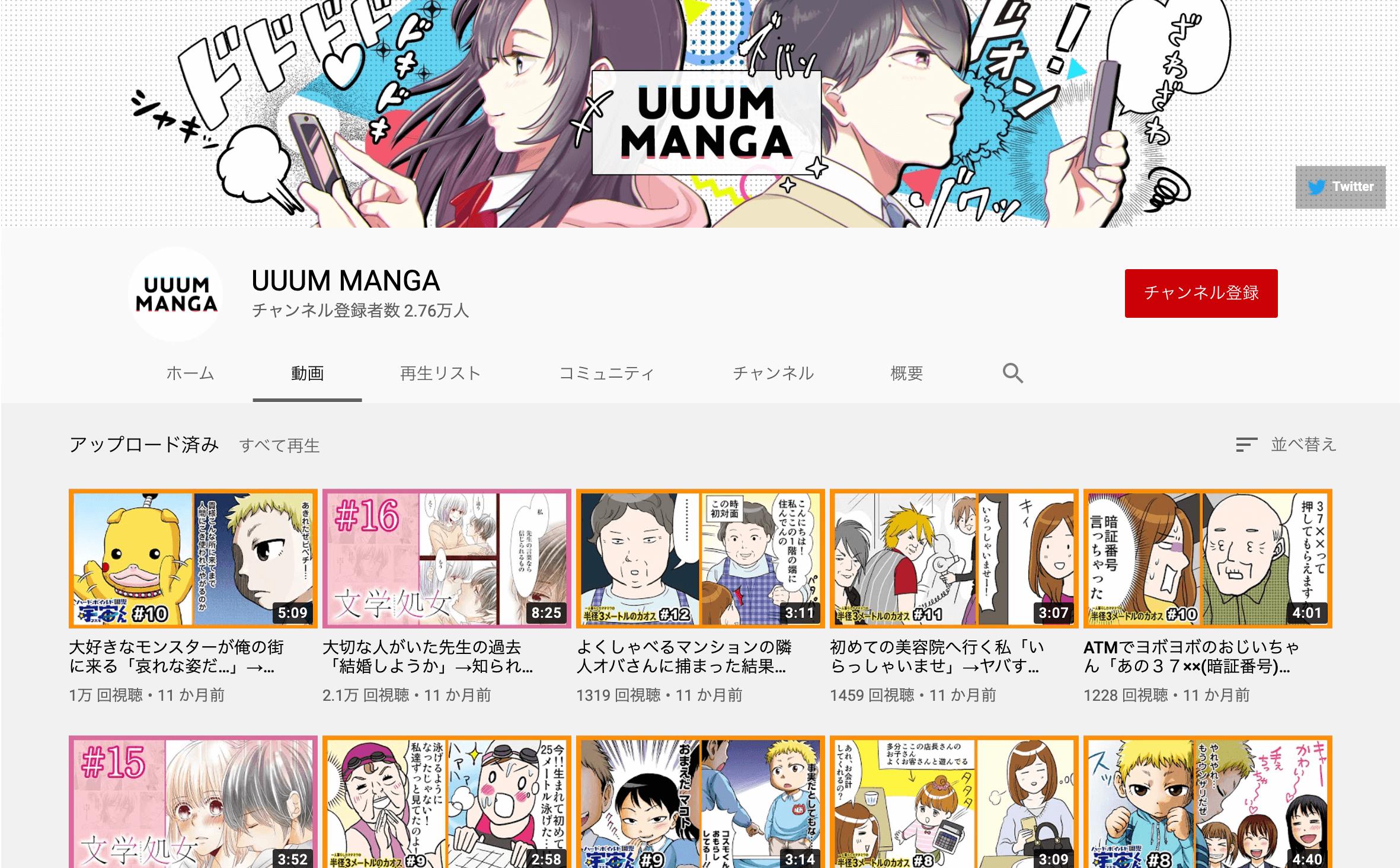 youtube_manga_uuummanga