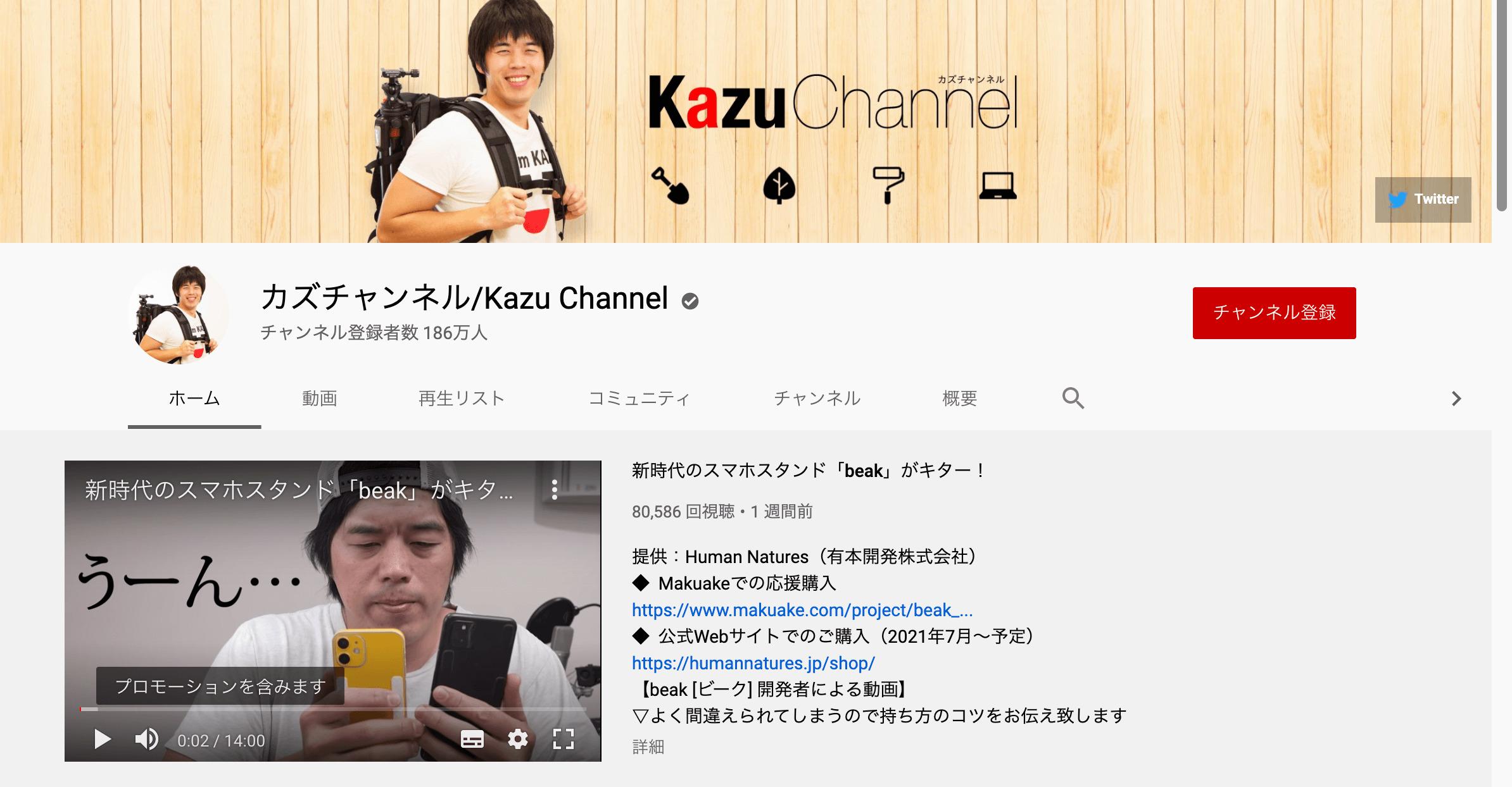youtube_gadget_kazchannnel