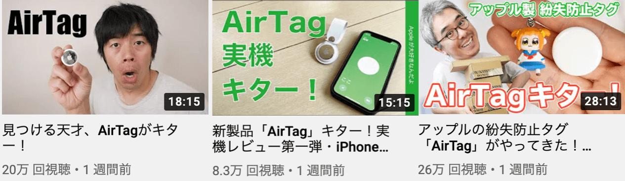 youtube_gadget_AirTag