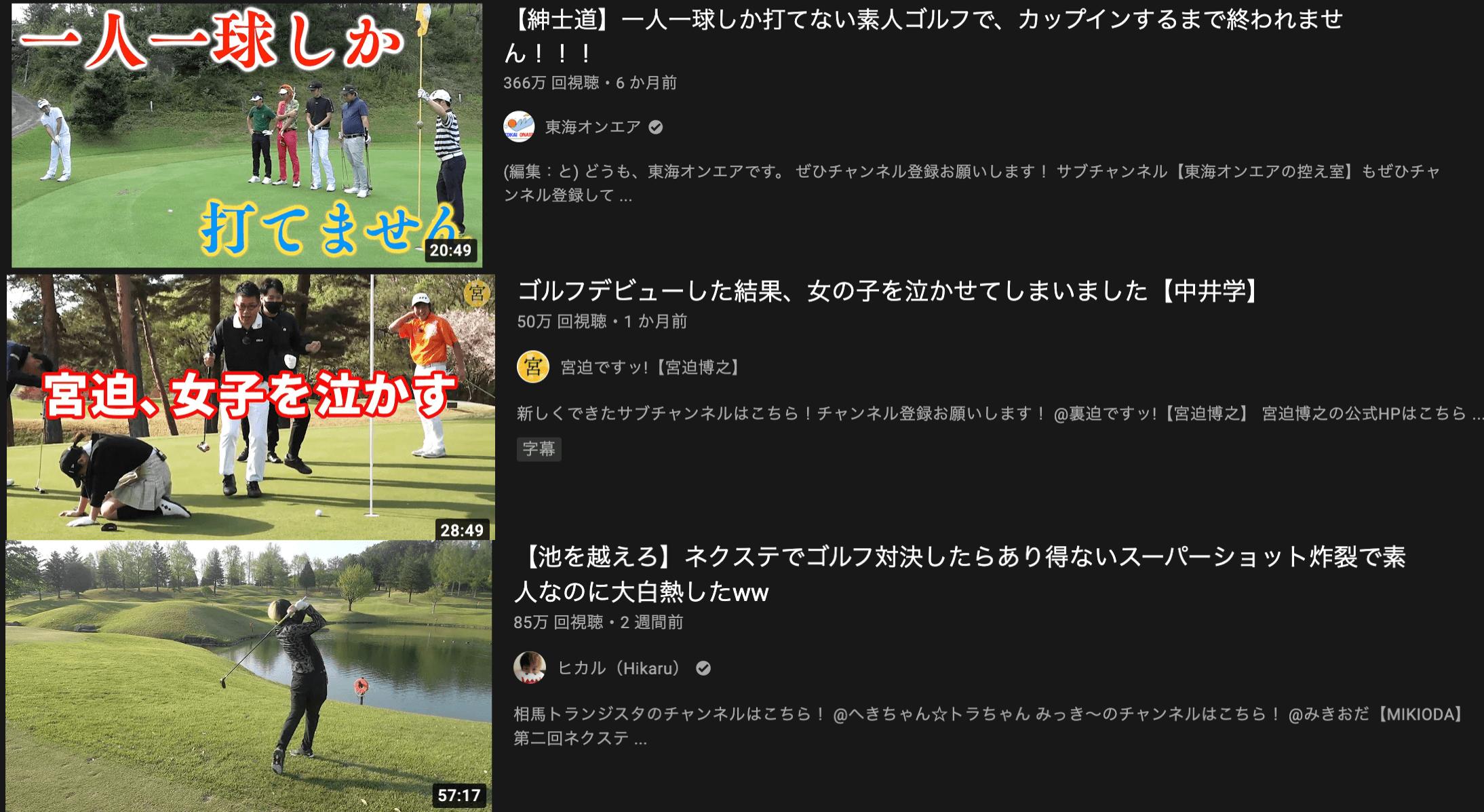 youtube_golf_popular
