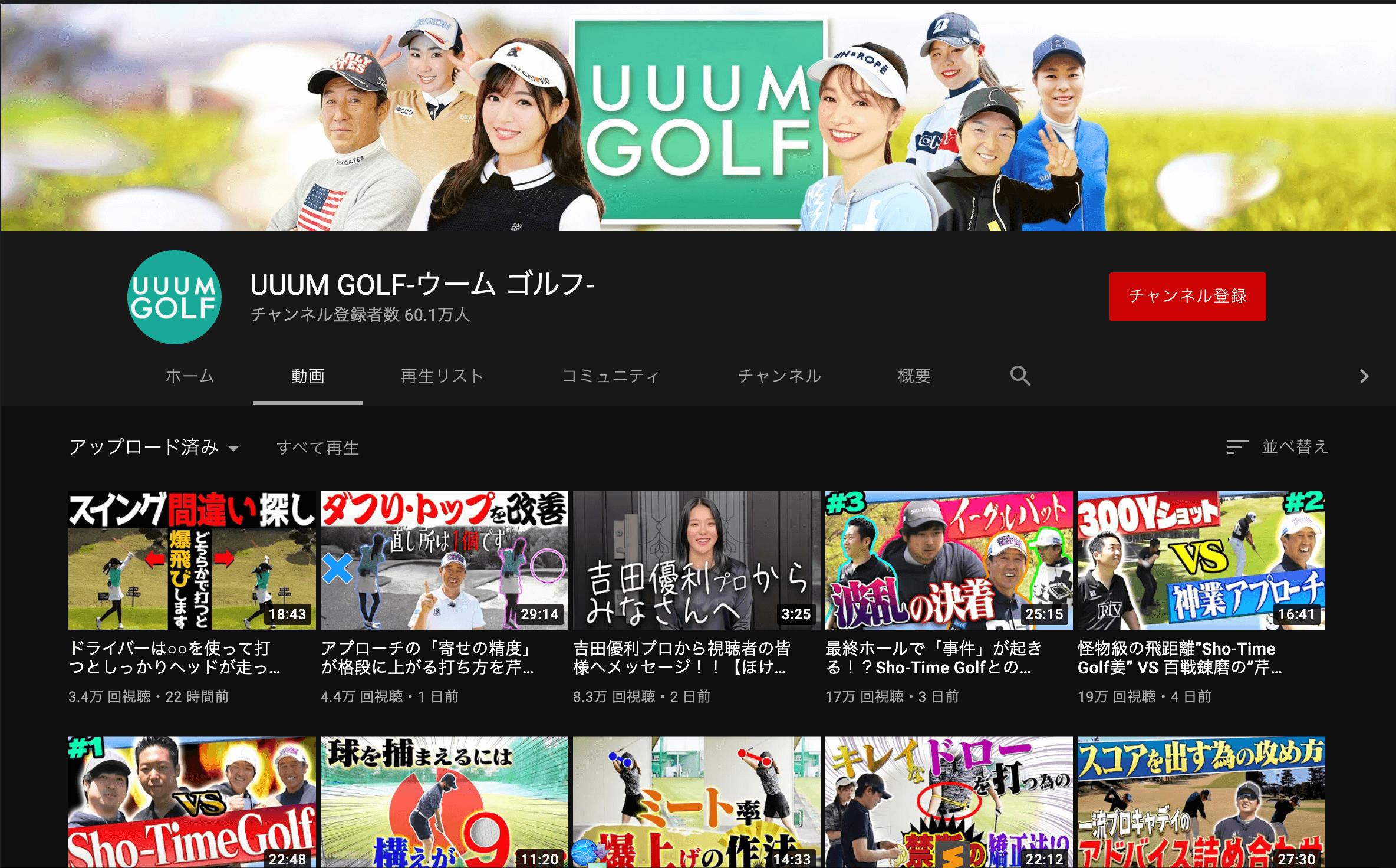 youtube_golf_uuumgolf