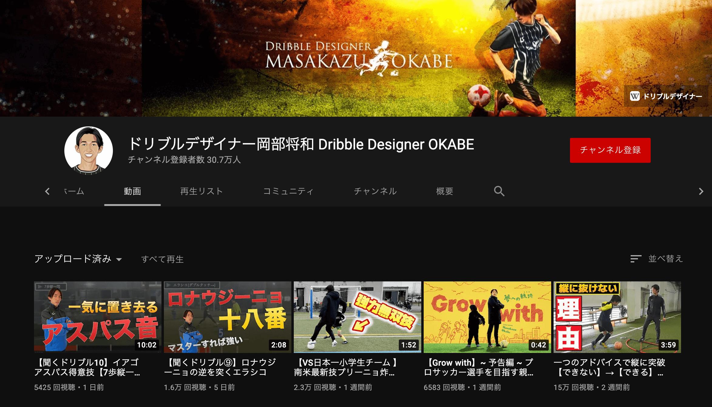 youtube_soccer_dribble designer