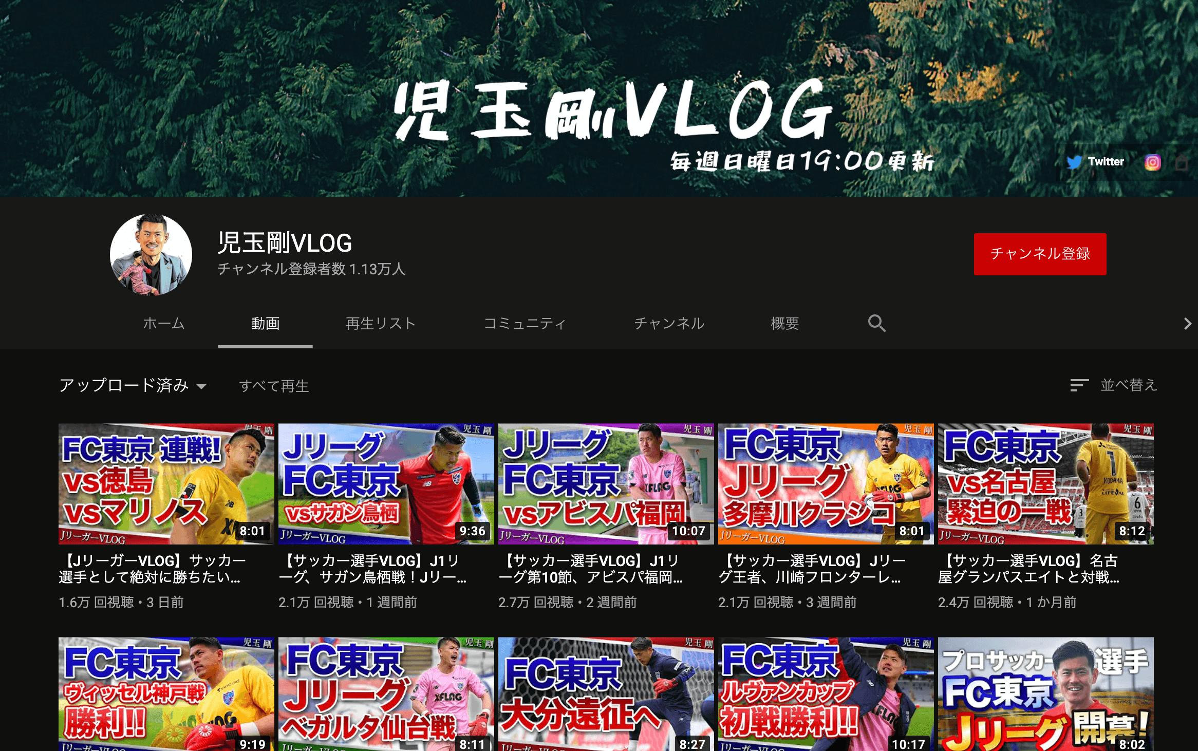 youtube_soccer_tsuyosikodama