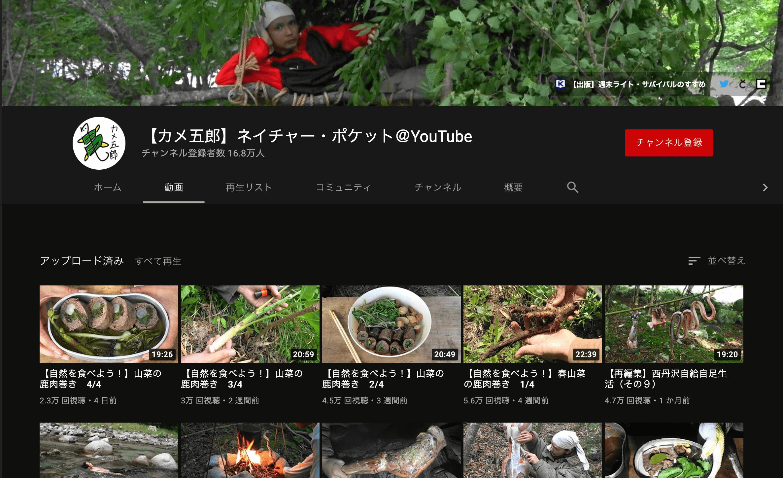 youtube_survival_kametarou