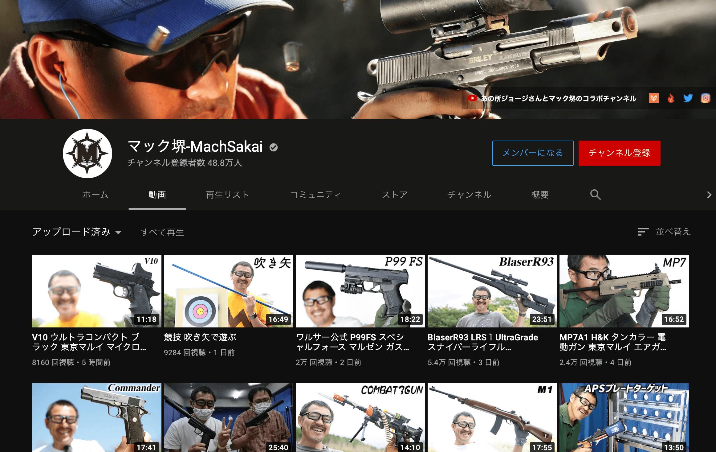 youtube_survivalgame_machsakai