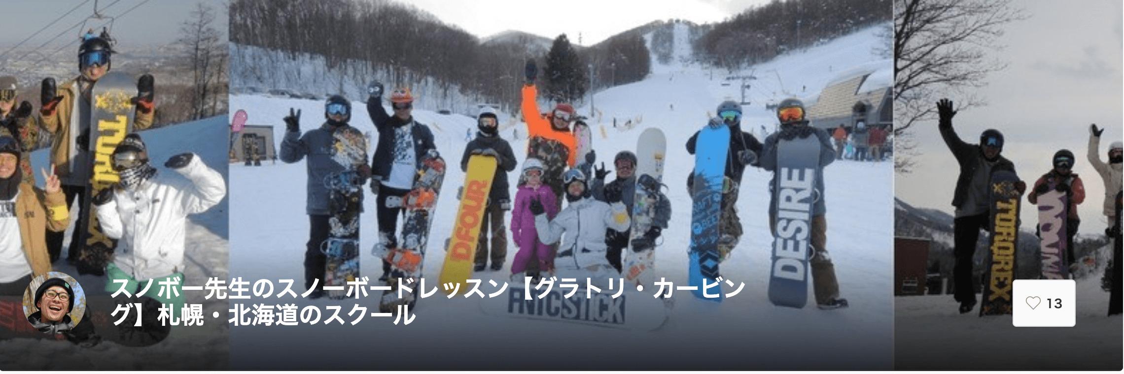 youtube_snowboard_lesson