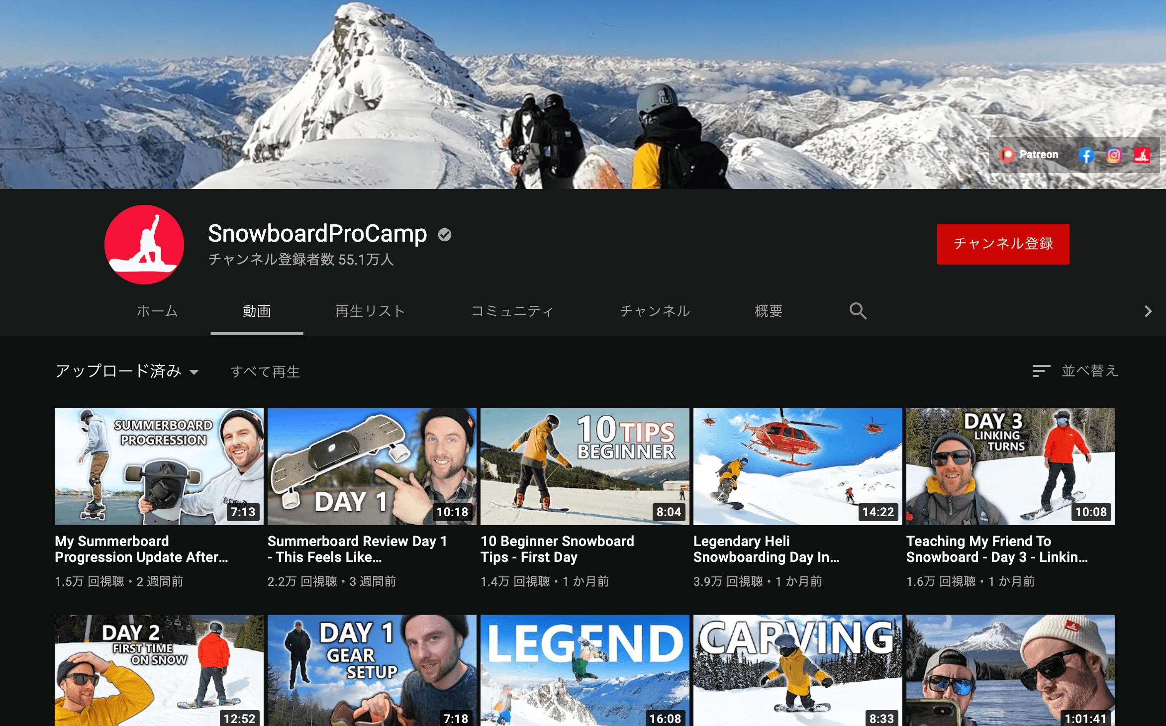 youtube_snowboard_SnowboardProCamp