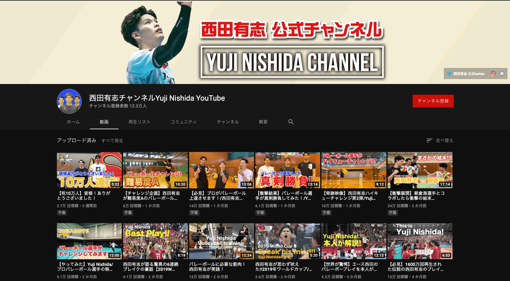 youtube_volleyball_yuji nishida