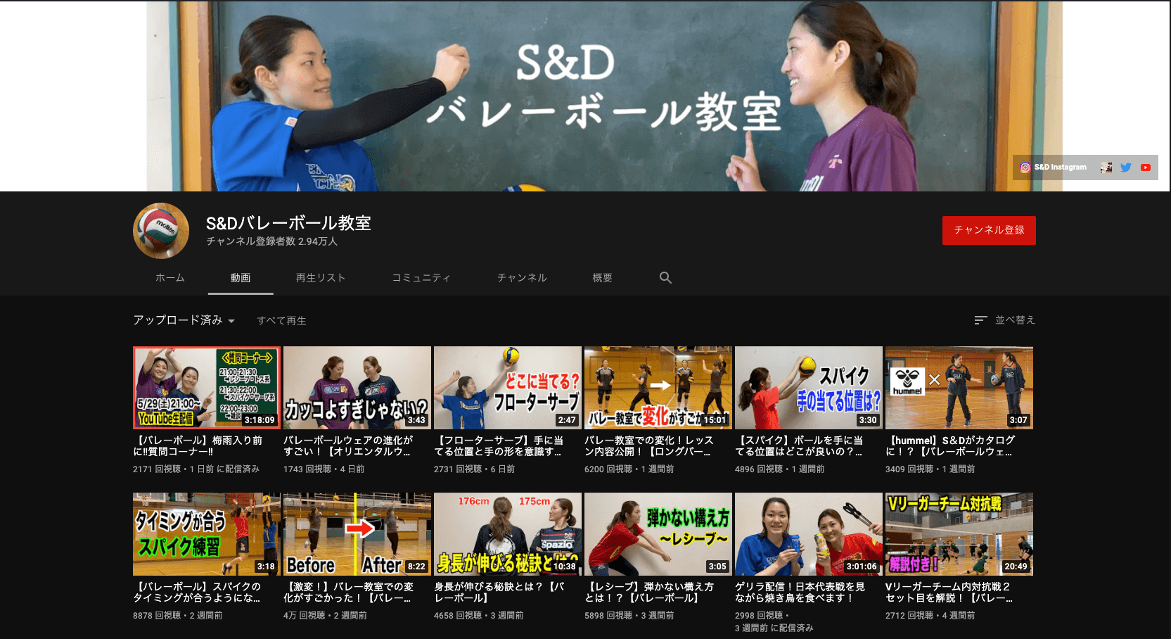 youtube_volleyball_sd course