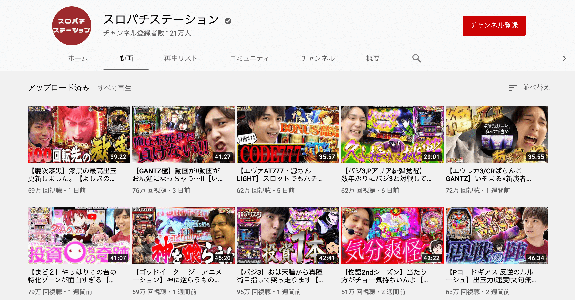 youtube_pachinkoslot_popular
