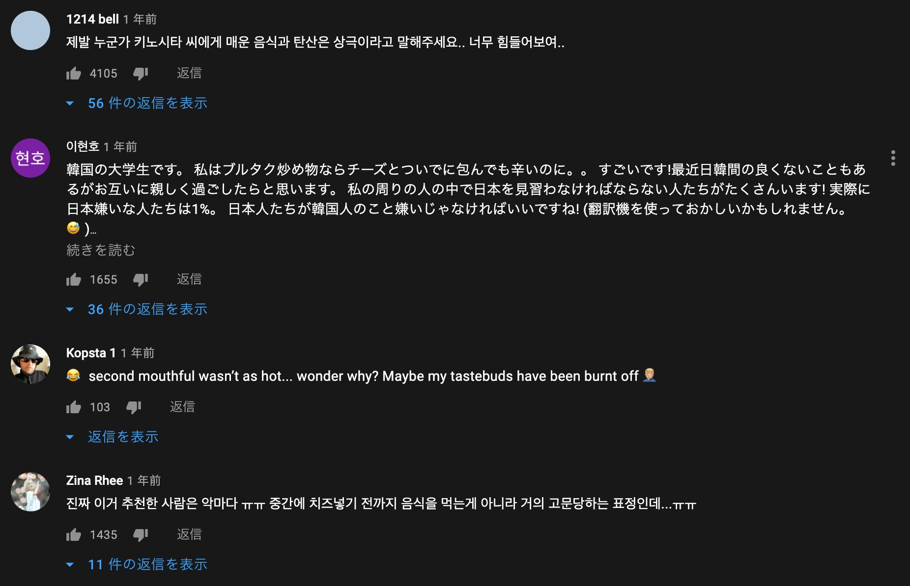 youtube_oogui_kinositayuka_comment