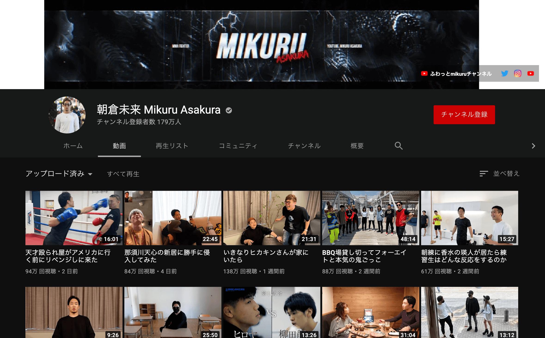 youtube_fighting_mikuru asakura