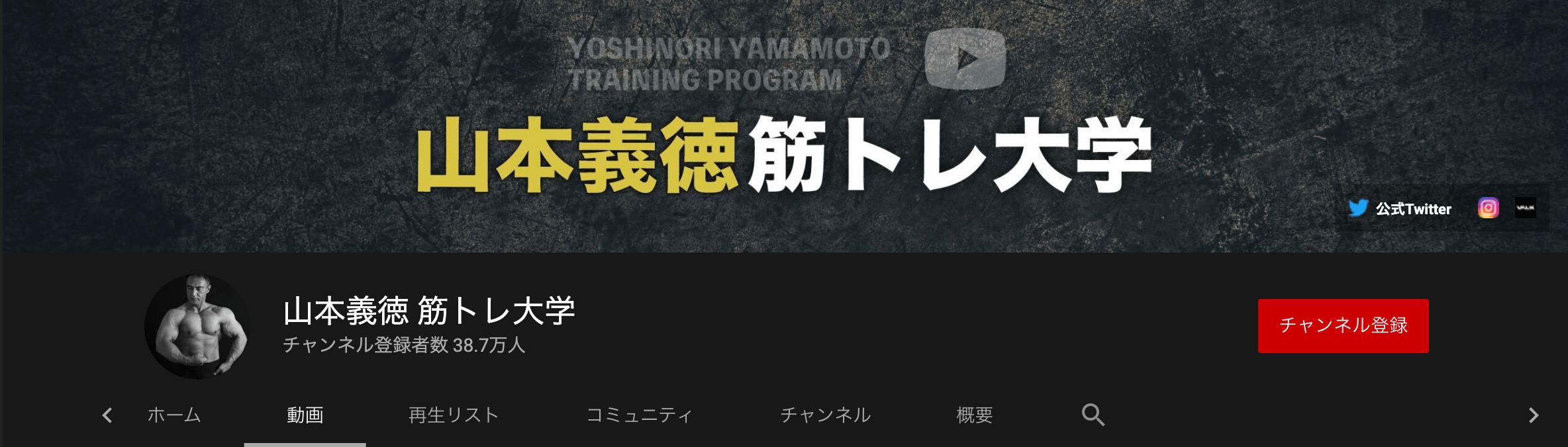 youtube_kintore_yosinoriyamamoto