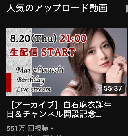 youtube_talent_mai shiraishi