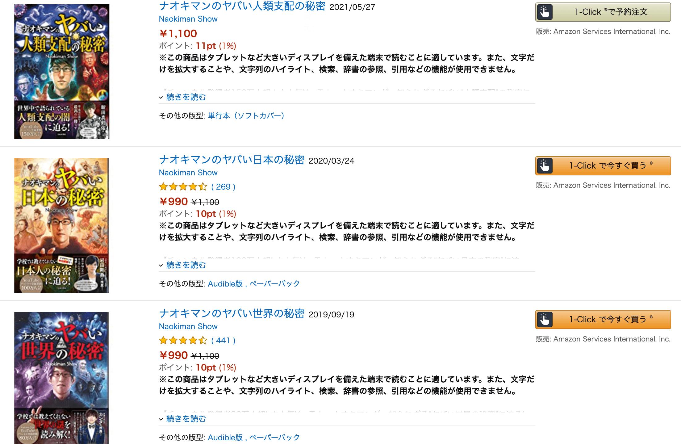 youtube_tosidennsetu_book