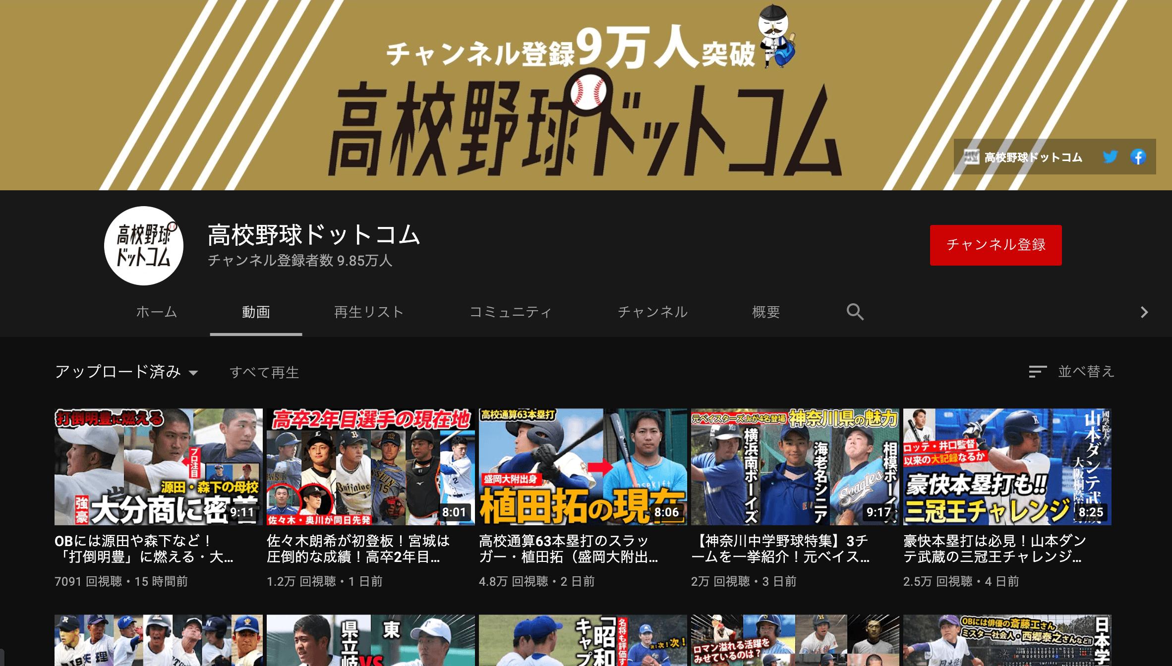 youtube_baseball_highschool