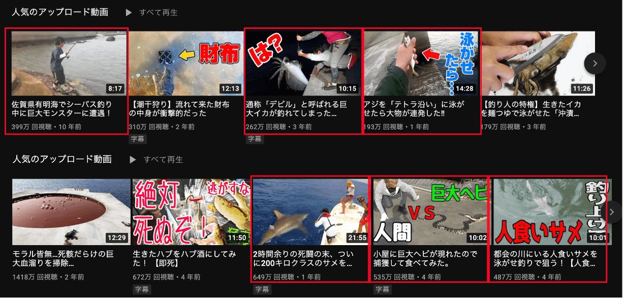 youtube_fishing_giant