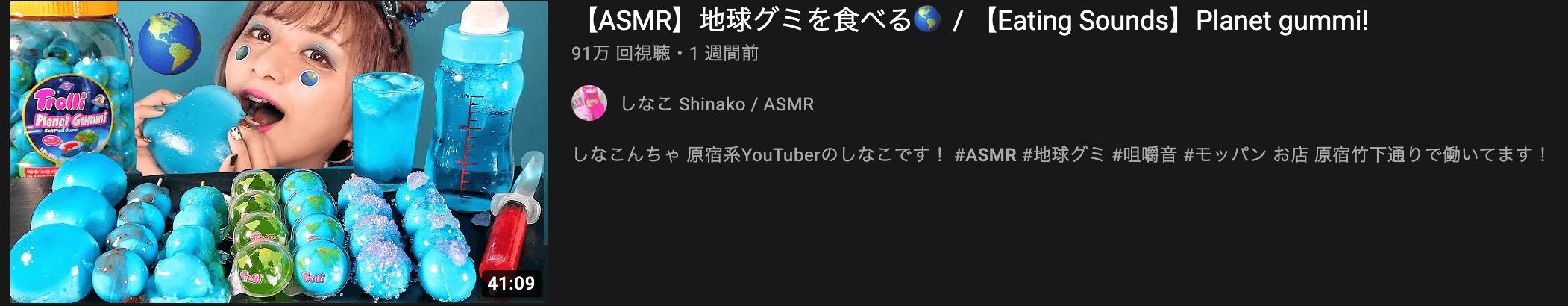 youtube_asmr_shinako