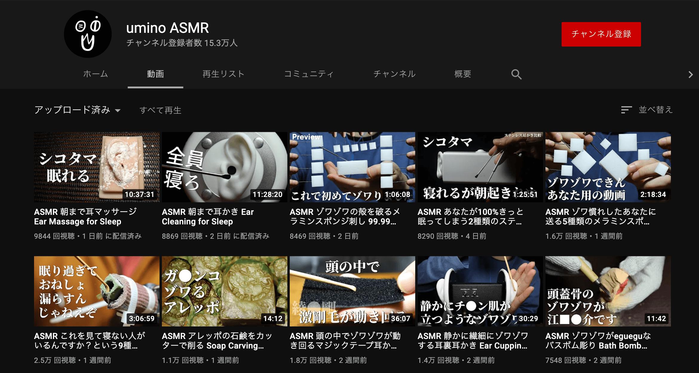 youtube_umino asmr