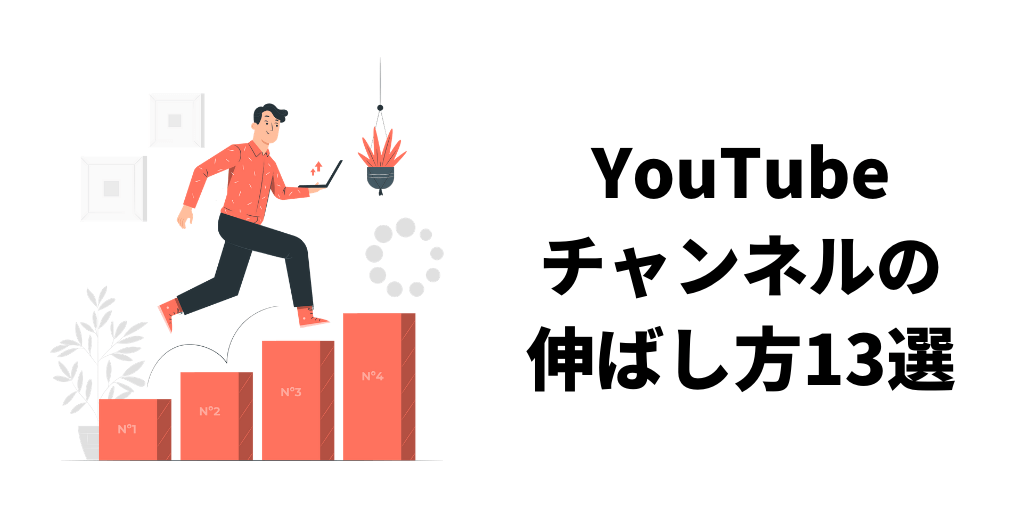 youtube-channnel-growth