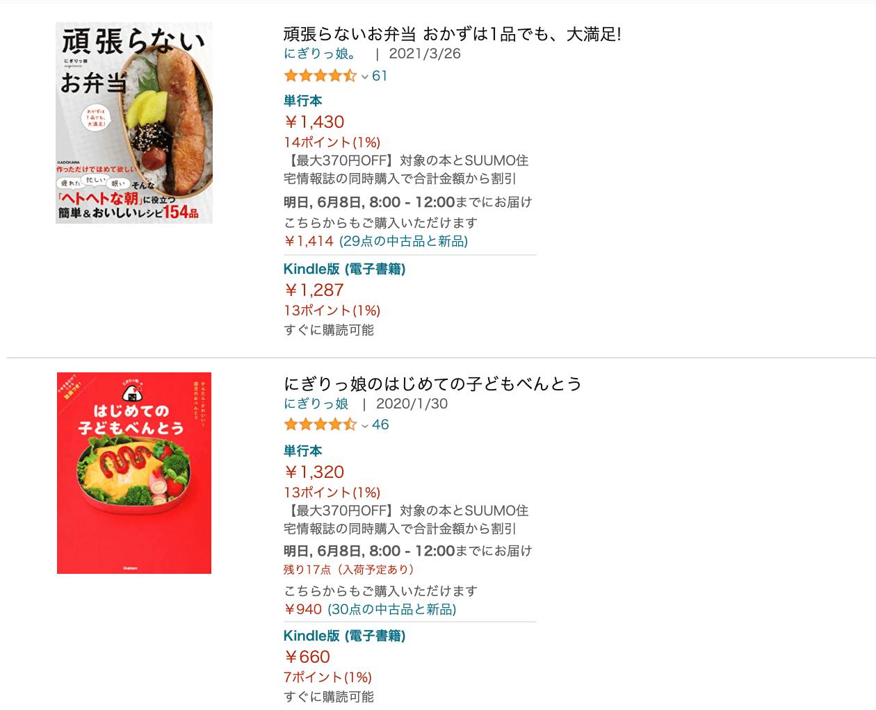 youtube_bento_nigiricco books