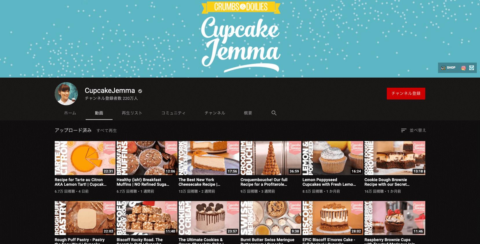 youtube_sweets_CupcakeJemma