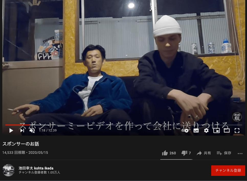 youtube_skateboard_kohta ikeda