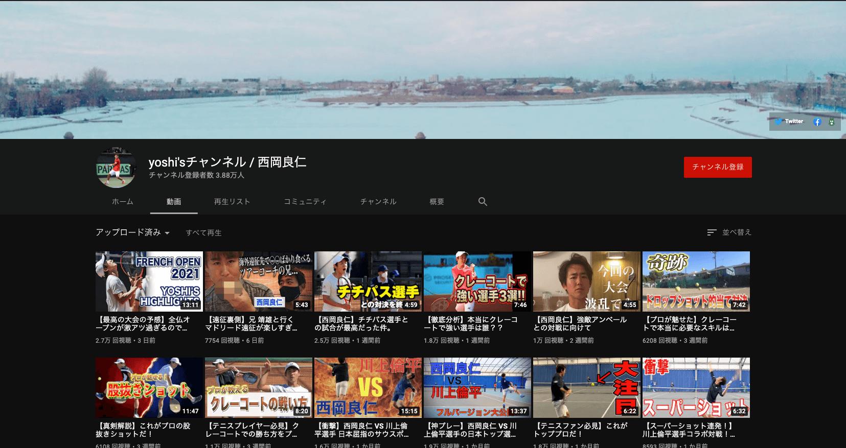 youtube_tennis_nishioka