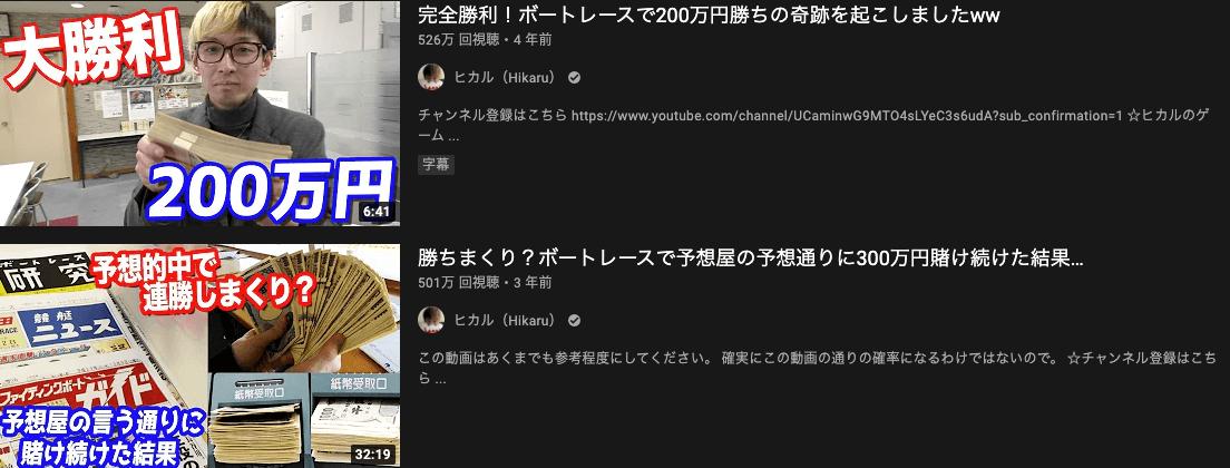 youtube_boatrace_hikaru