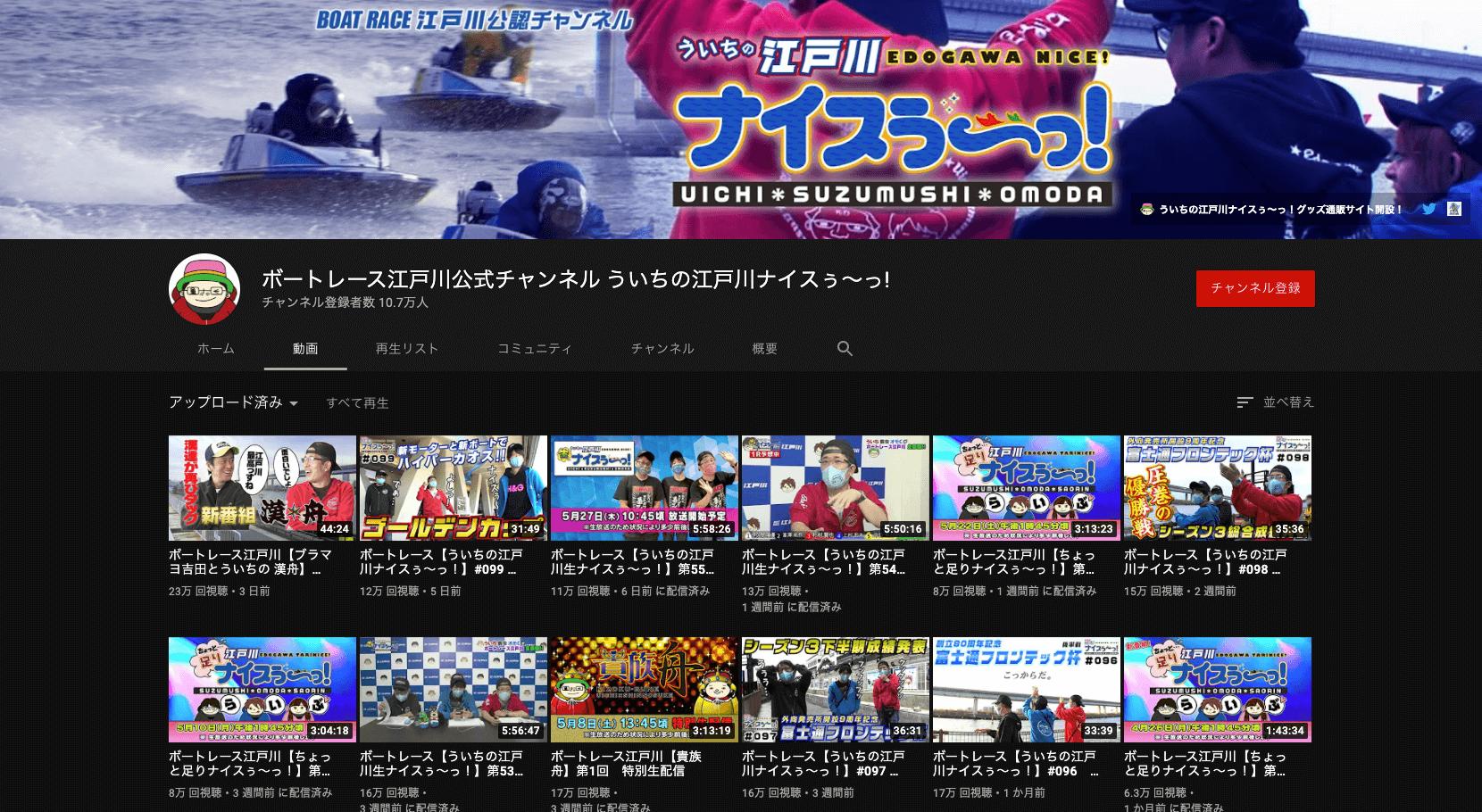 youtube_boatrace_edogawa