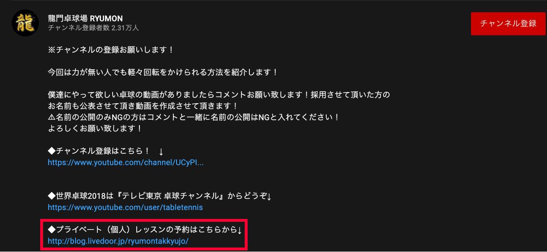 youtube_tabletennis_ryumon
