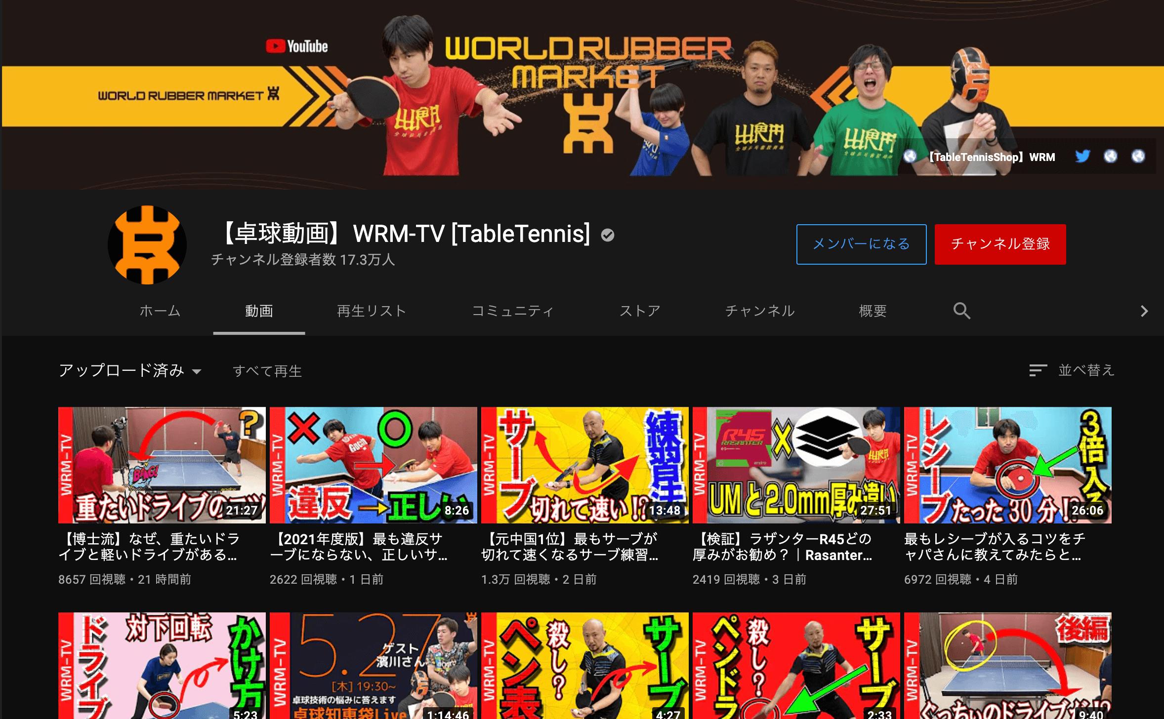 youtube_tabletennis_WRM-TV