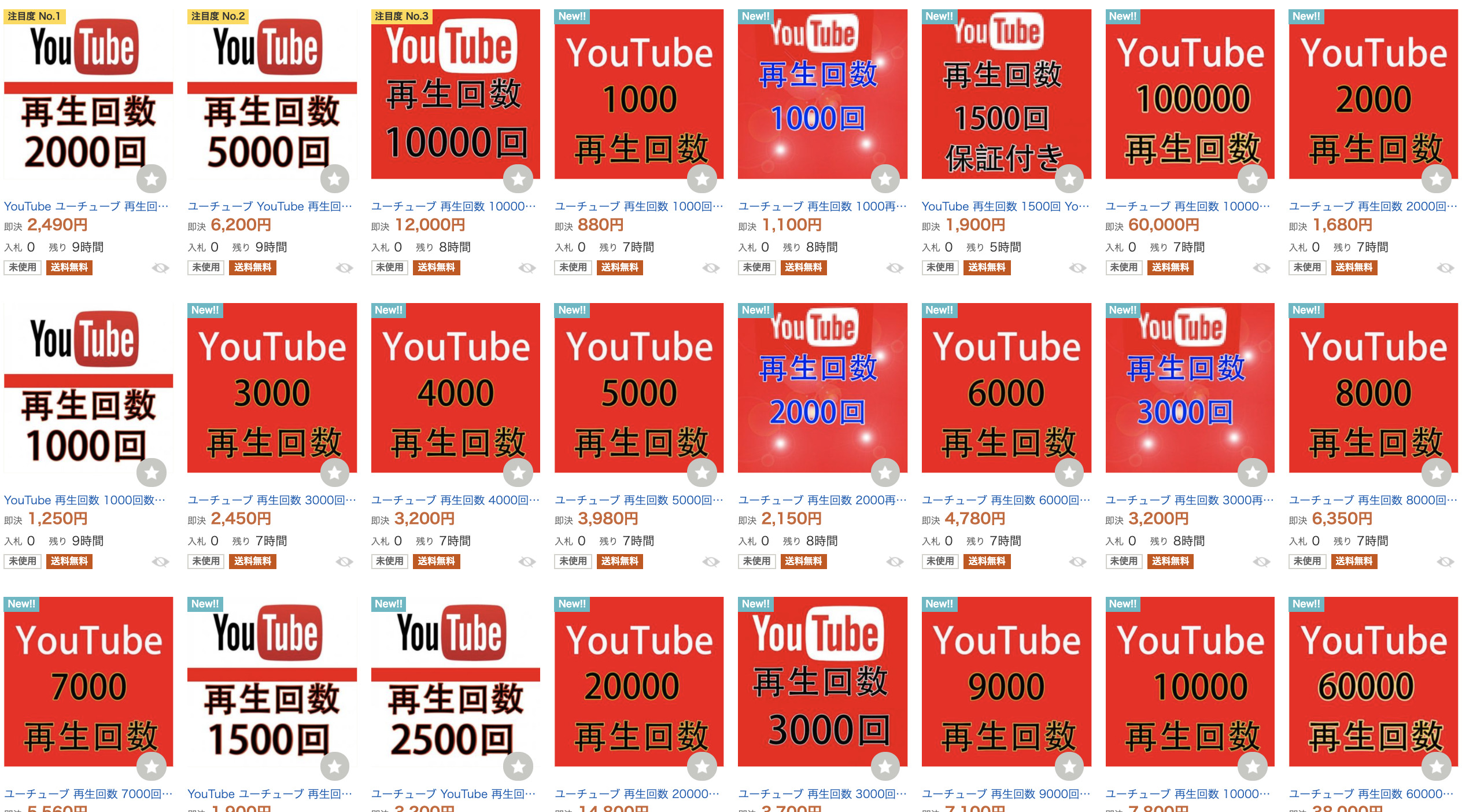 youtube views-purchase-yahoo auction