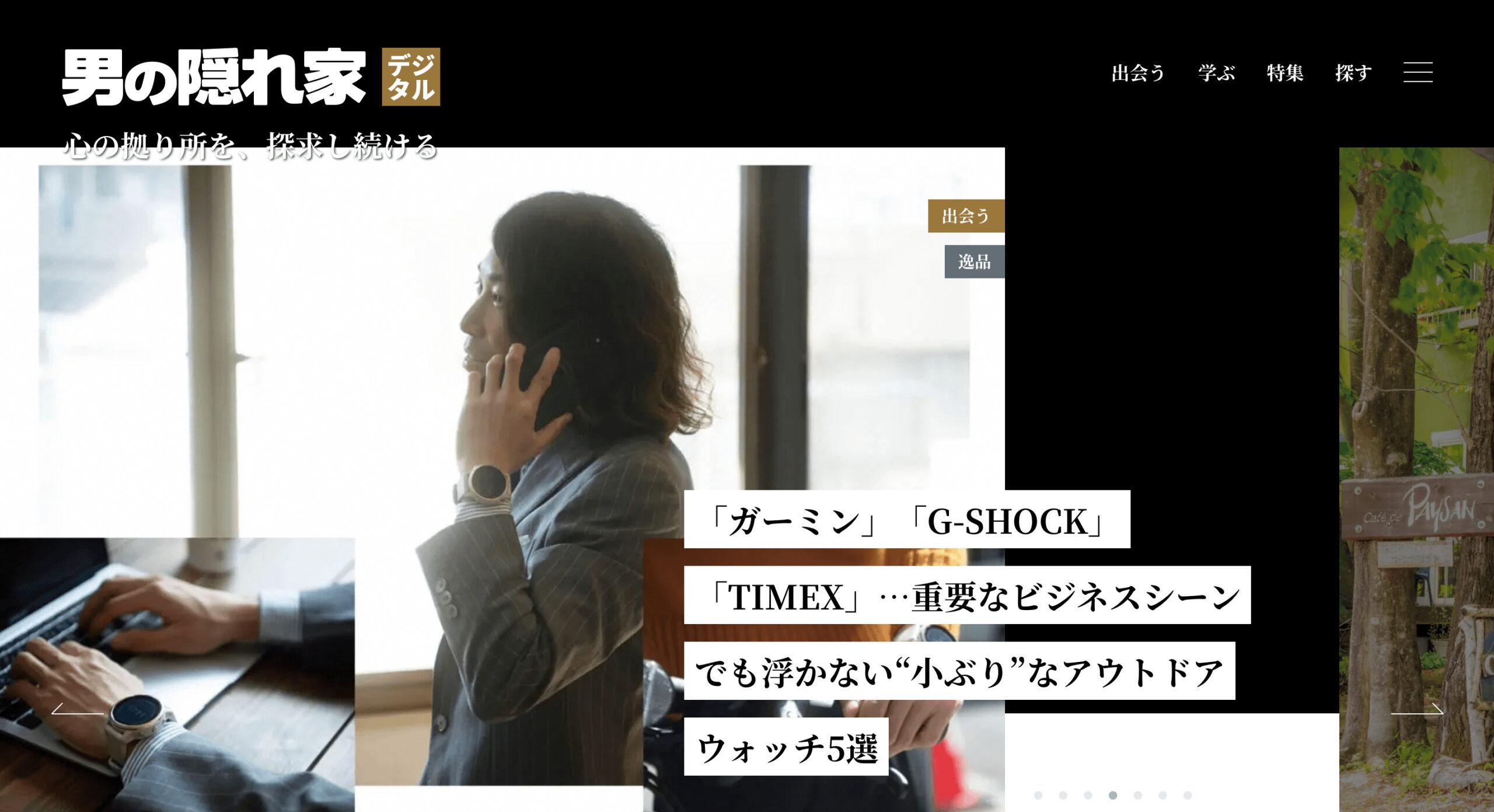 otokonokakurega-web media
