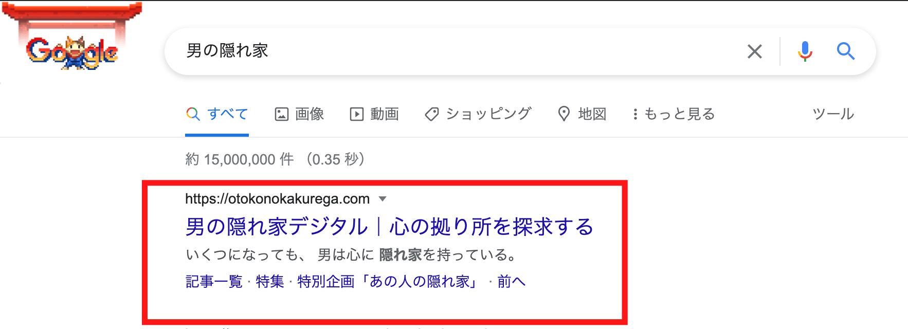 google-otokonokakurega-top display