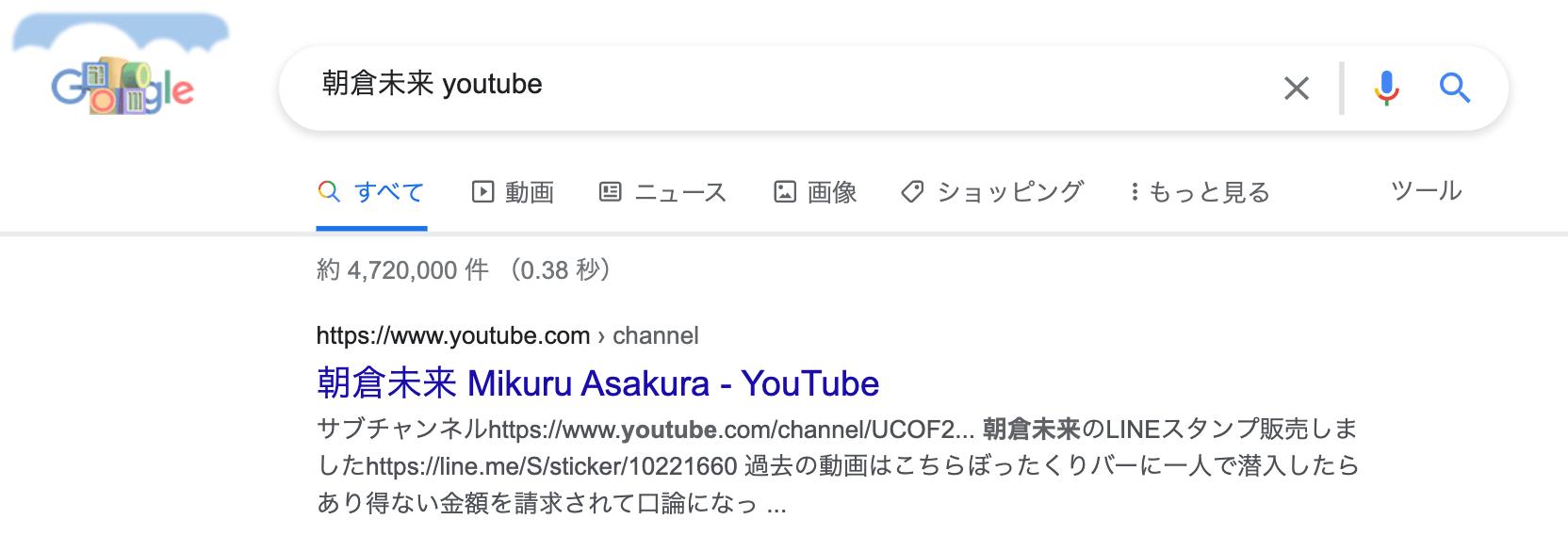 mikuru asakura youtube-google search
