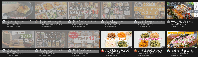 youtube-Pre-made recipe-top display