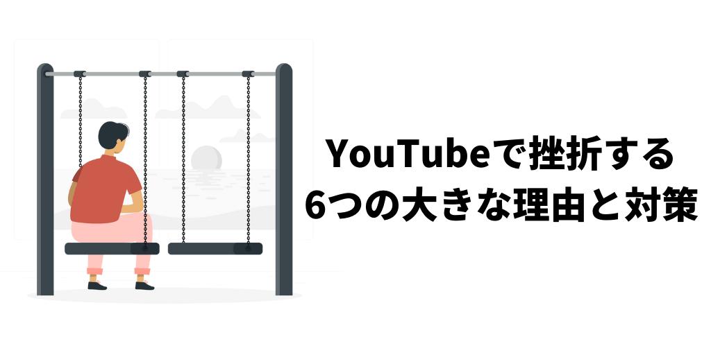 youtube-Frustration