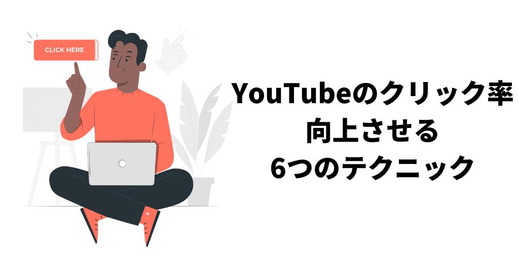 youtube-ctr-increase