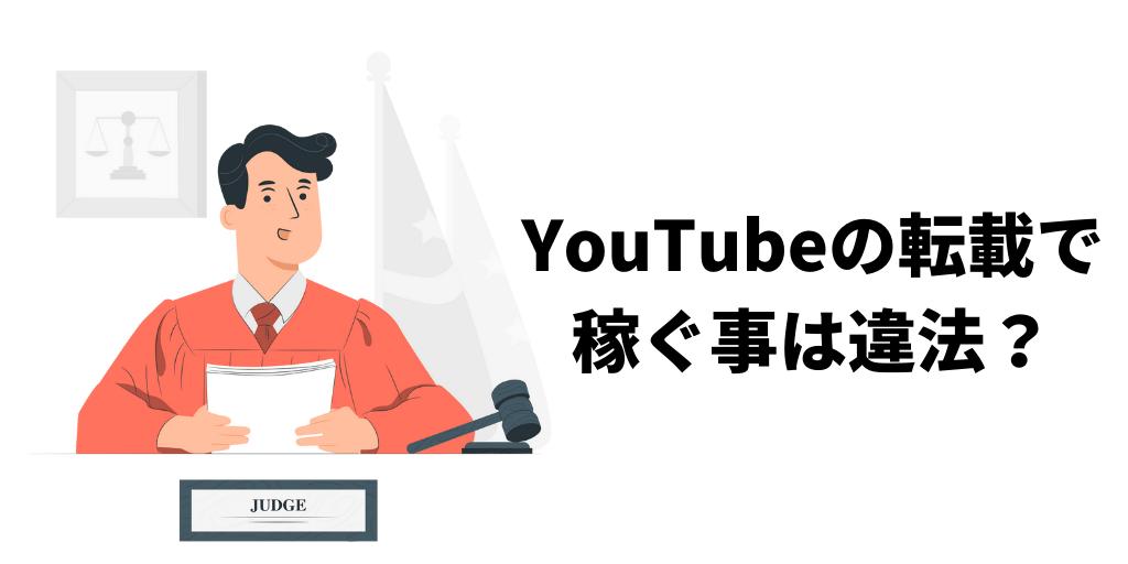 YouTubeの転載で稼ぐ事は違法なのか?